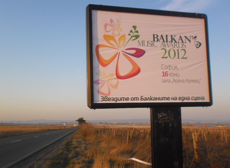 Балканика ТВ