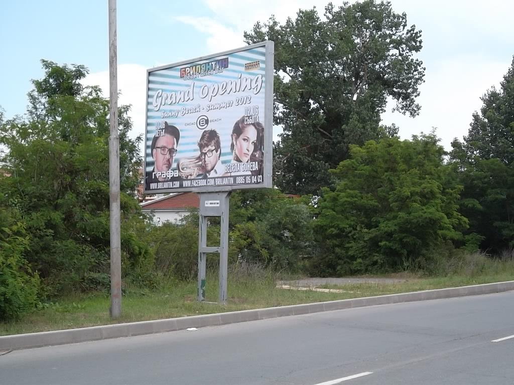 Билборд Briliantin